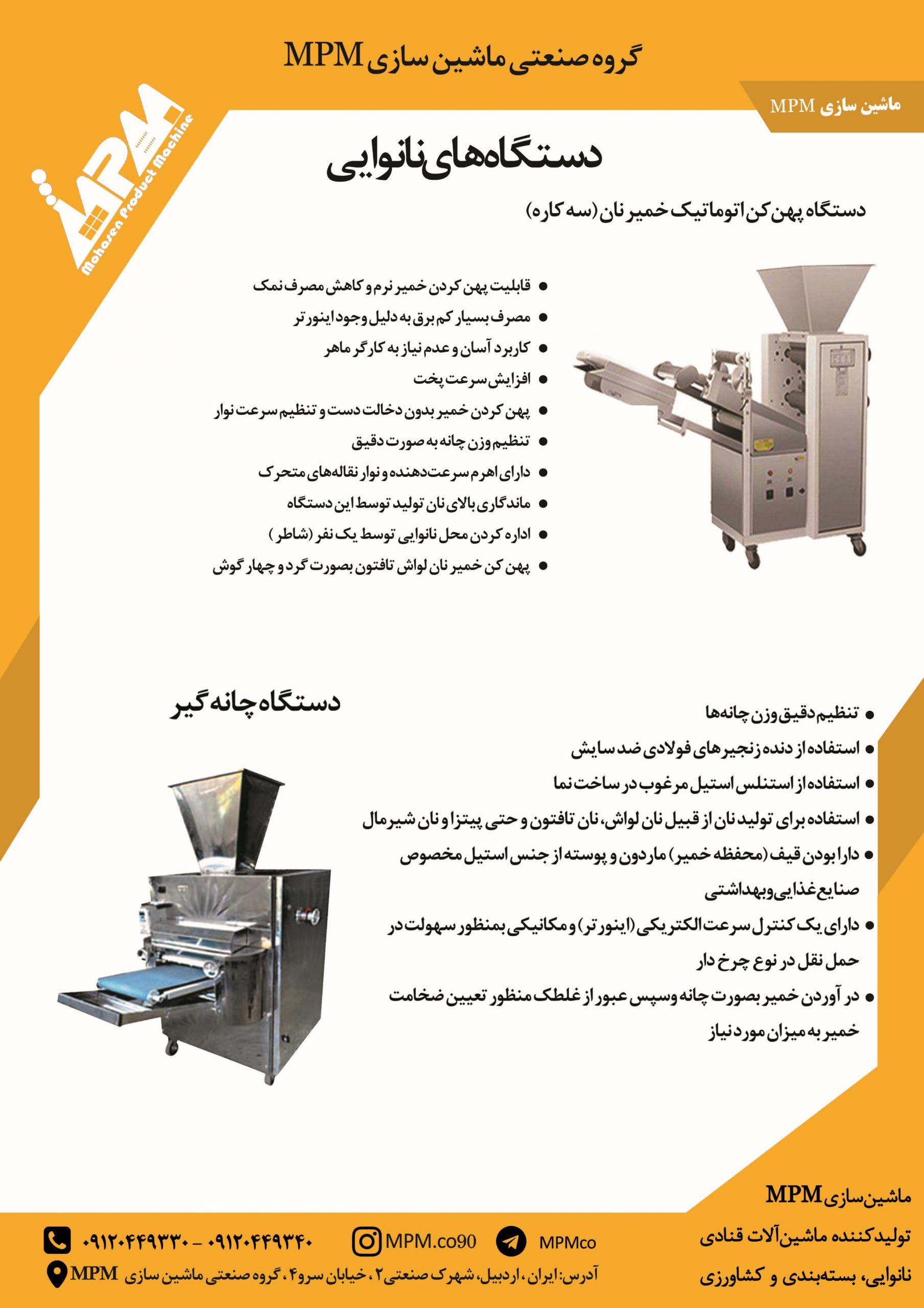 دستگاههای نانوایی