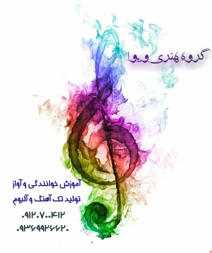 آموزش اصولی خوانندگی و آواز تولید موزیک حرفه ای