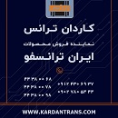نماینده ایران ترانسفو خرید ترانس کم تلفات خشک روغنی نرمال تکفاز