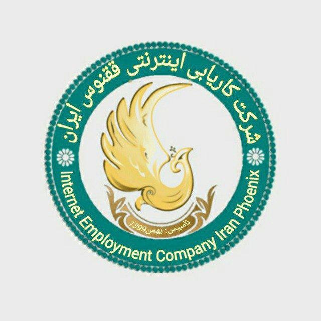 استخدام همکار در شرکت کاریابی اینترنتی ققنوس ایران