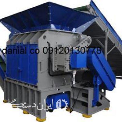 فروش دستگاه شریدر پلاستیک 09120130778