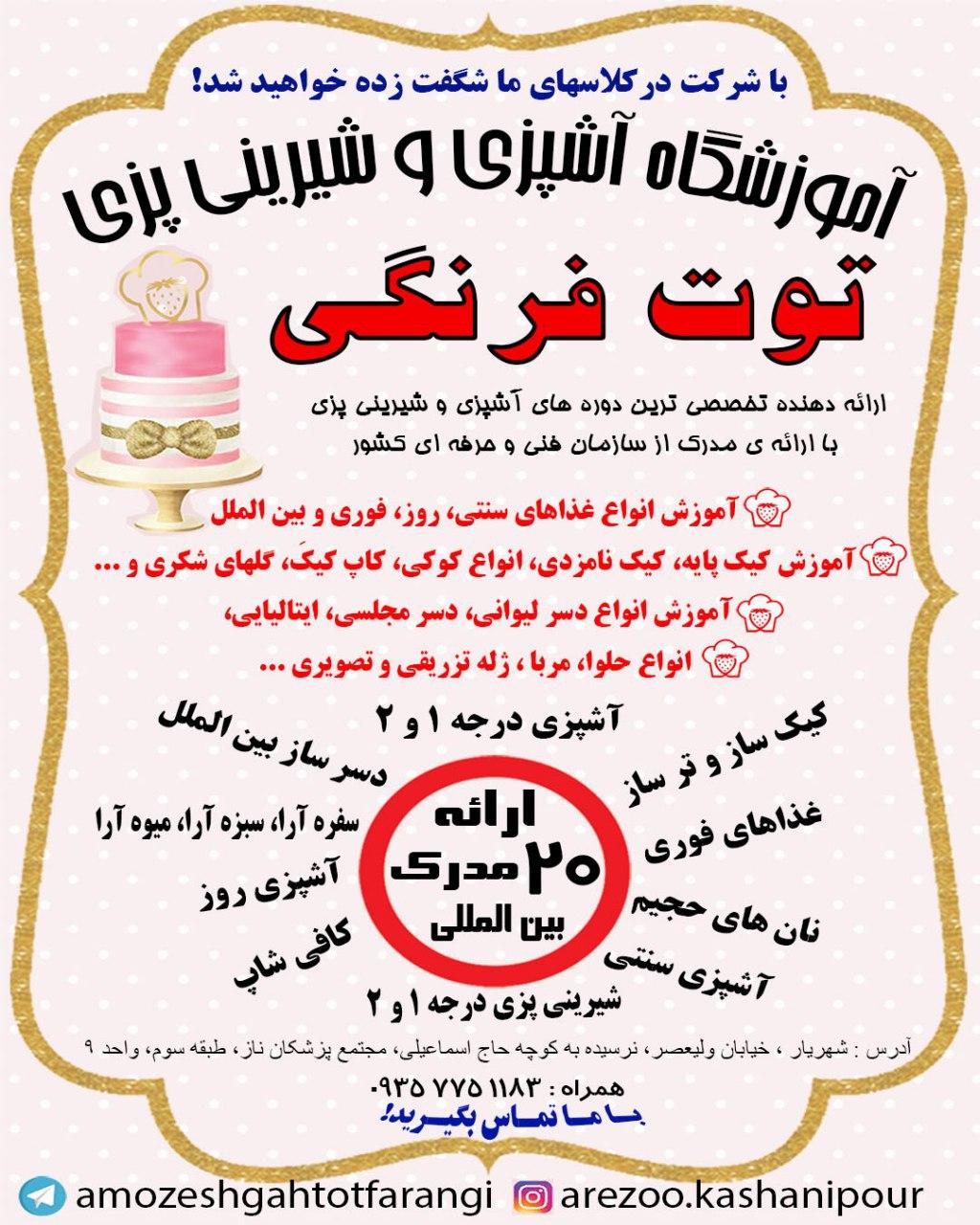 آموزشگاه آشپزی و شیرینی پزی توت فرنگی در شهریار