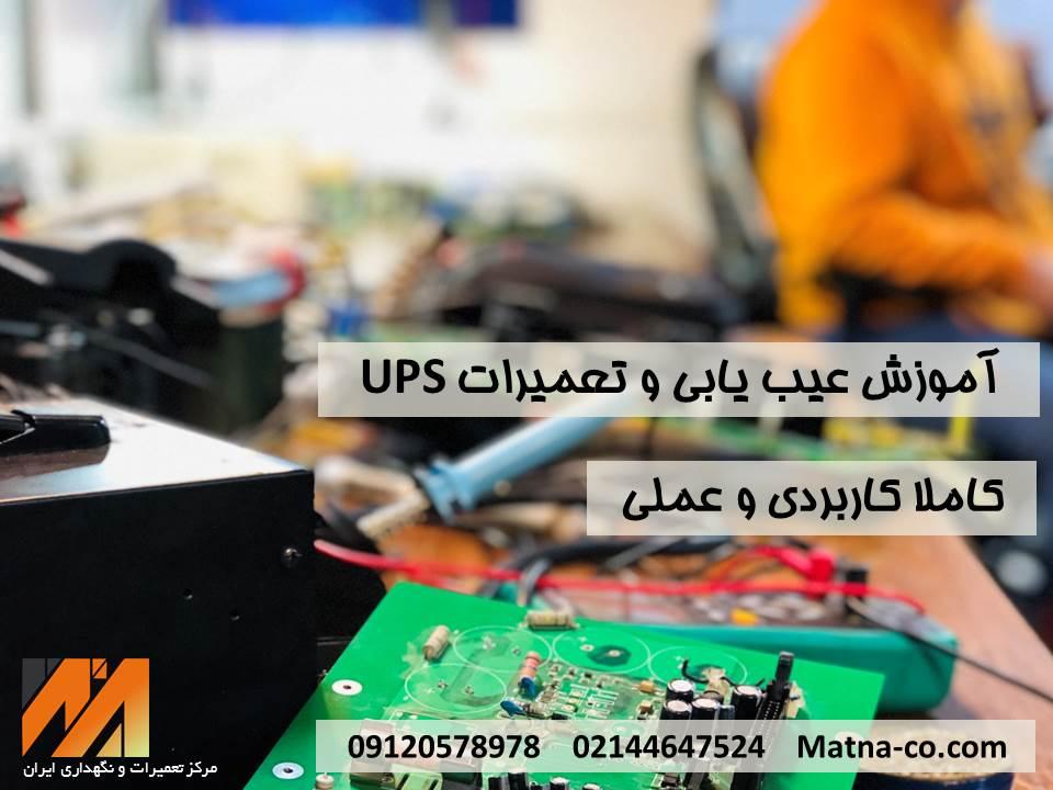 دوره تعمیرات و نگهداری Ups های صنعتی و اداری