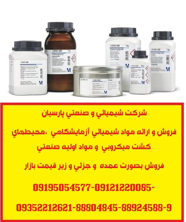 فروش و ارائه مواد شیمیائی آزمایشگاهی ،محیطهای کشت میکروبی و مواد اولیه صنعتی فروش بصورت