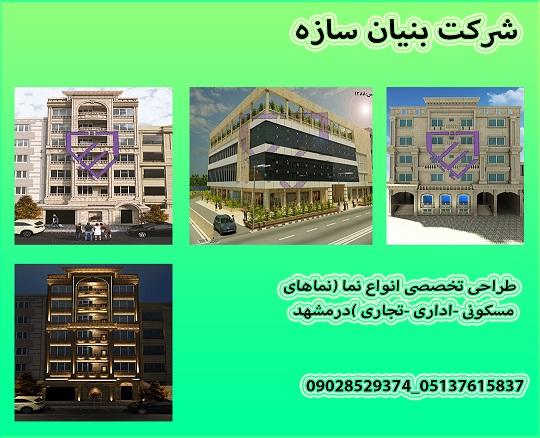 طراحی تخصصی انواع نمادرمشهد طراحی نمای ساختمان