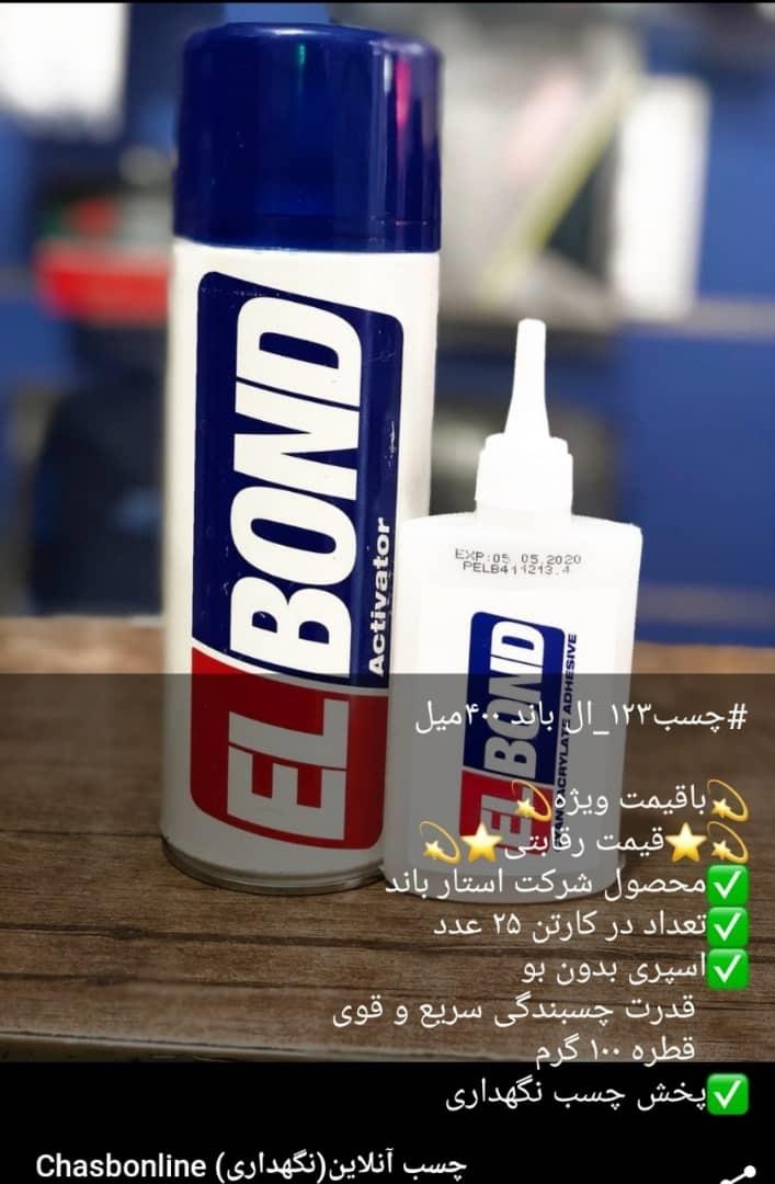 فروش ویژه چسب ۱۲۳ Elbond باکیفیت بالا و فروش ۱۲۳ سناباند Sanabond