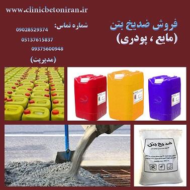 فروش ضدیخ بتن مایع در سراسر کشور بدون واسطه