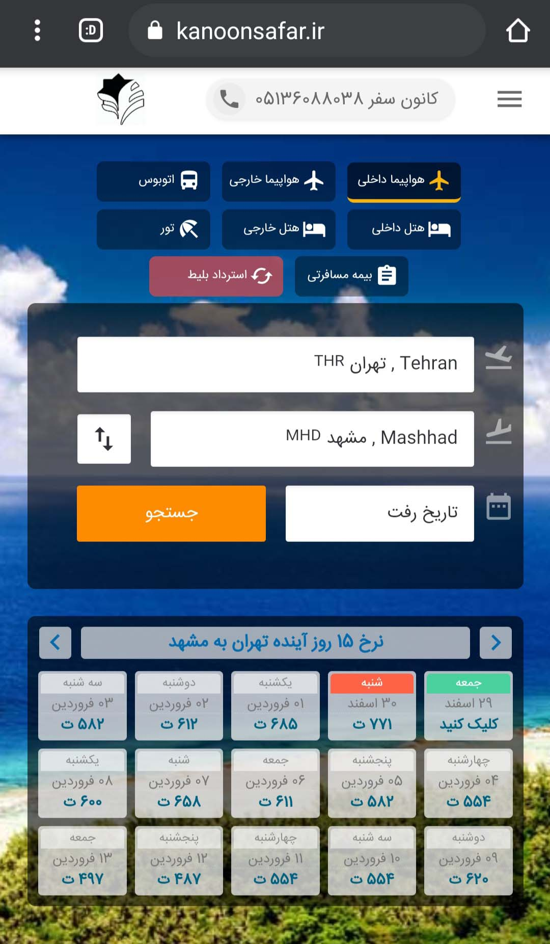کانون سفر ، خرید آنلاین بلیط هواپیما ، قطار ، اتوبوس ، هتل و تور