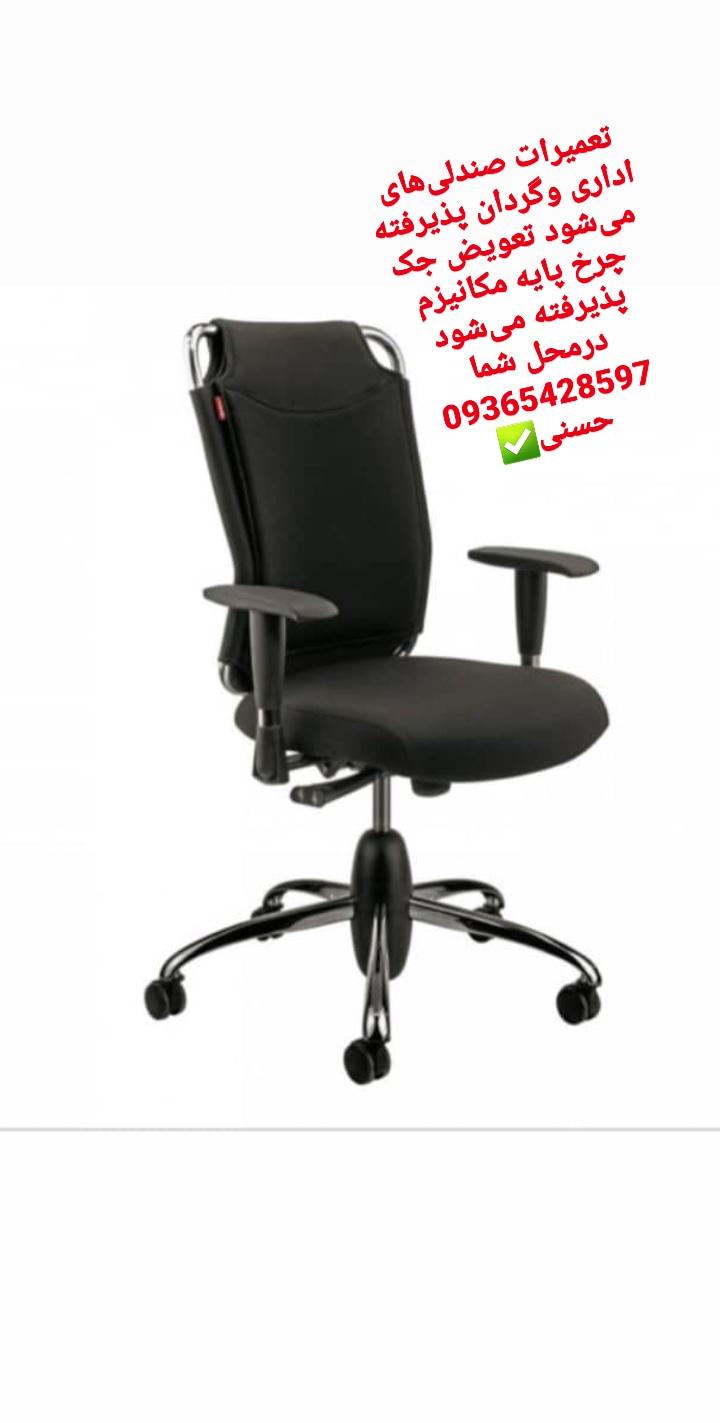 تعمیرات صندلیهای اداری