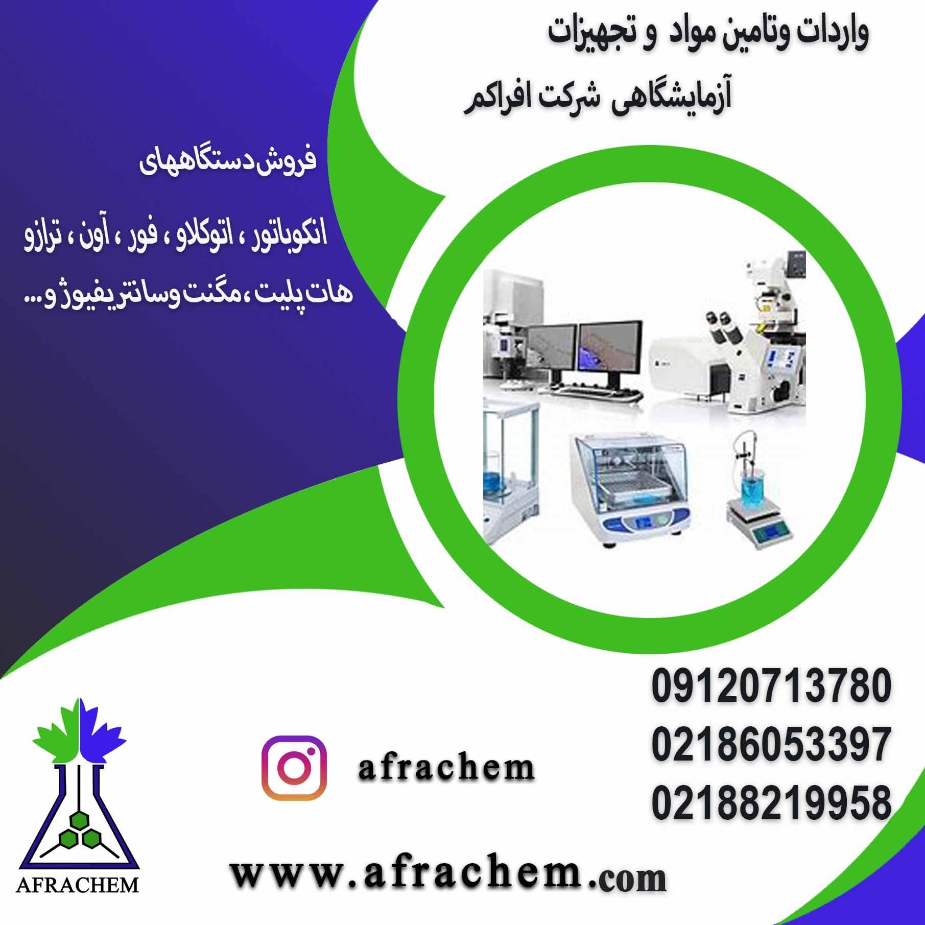 واردات و فروش مواد و تجهیزات آزمایشگاهی