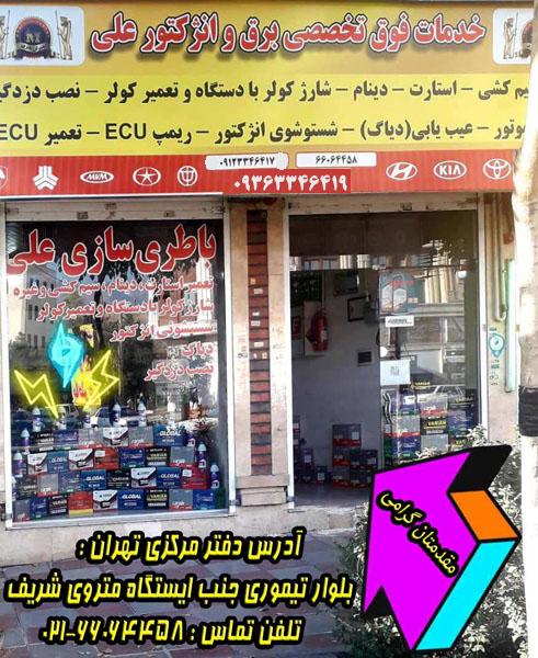 خدمات تخصصی برق خودرو و فروش انواع باطری ( غرب تهران )