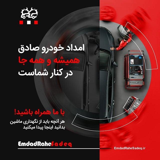 خودرو بر در غرب تهران