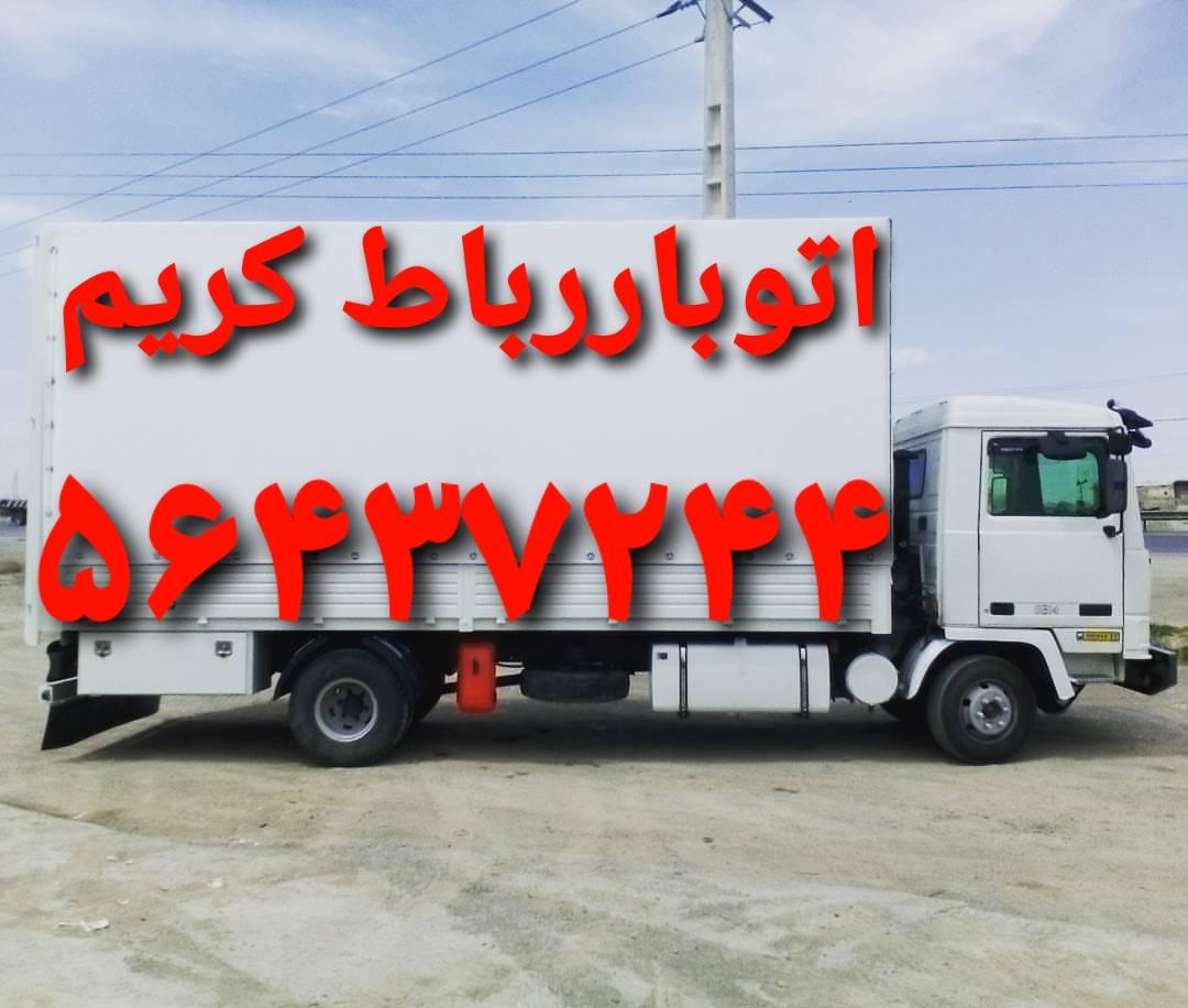 اتوبار رباط کریم باربری آبشناسان ملکی فرهنگیان
