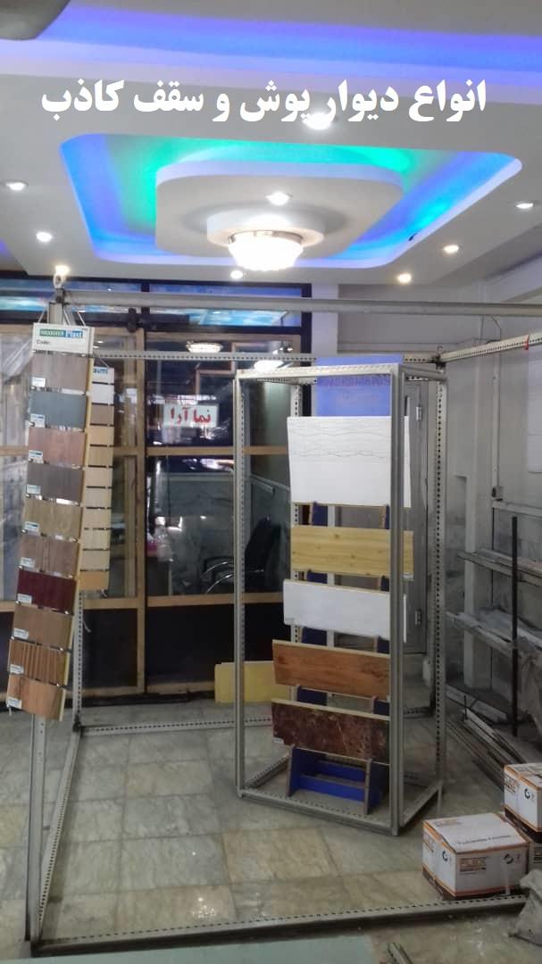فروش و اجرای انواع سقف کاذب و دیوار پوش Pvc
