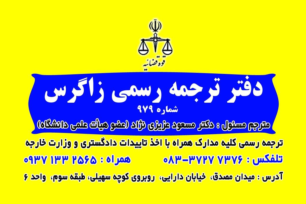 دارالترجمه رسمی زاگرس کرمانشاه سماره پروانه ۹۷۹