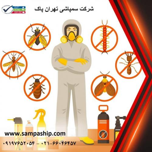 شركت سمپاشي تهران پاك