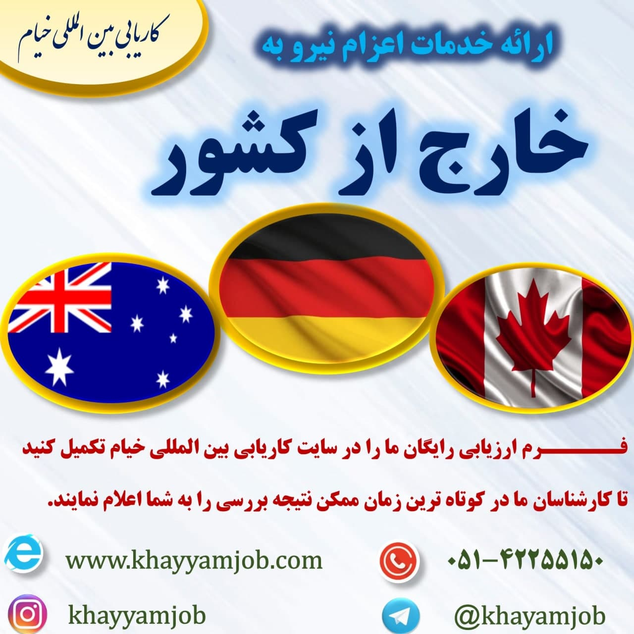 اخذ ویزای کار در کشور استرالیا و آلمان , عمان