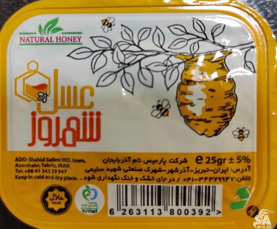 عسل تکنفره شهروز