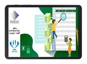 دوره آموزش انلاین نرم افزار Excel ویژه بهار 1400 پردیس فناوری کیش