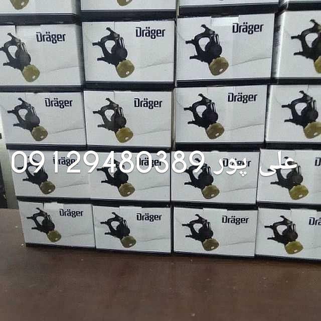 ماسک دراگر آلمانی با فیلتر زیر قیمت بازار تعداد محدود