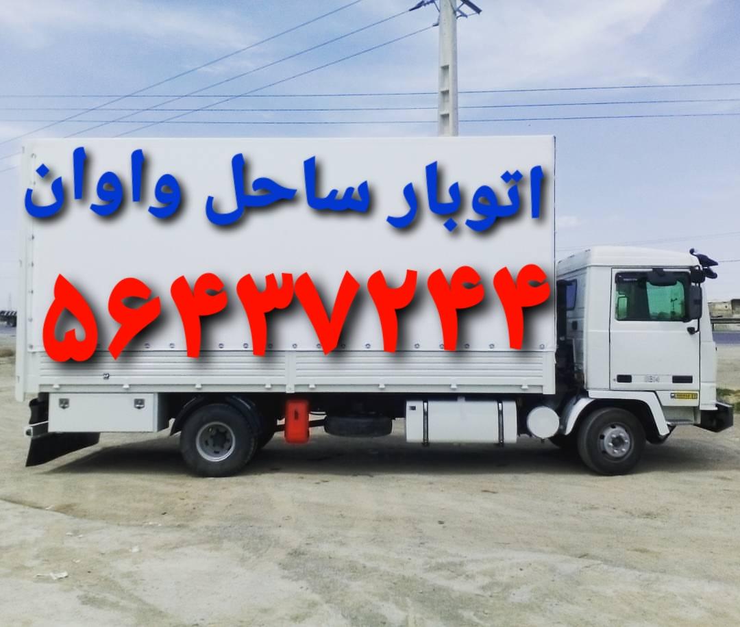 اتوبار اسلامشهر الهیه قاعمیه باربری ضیاء آباد کاشانی