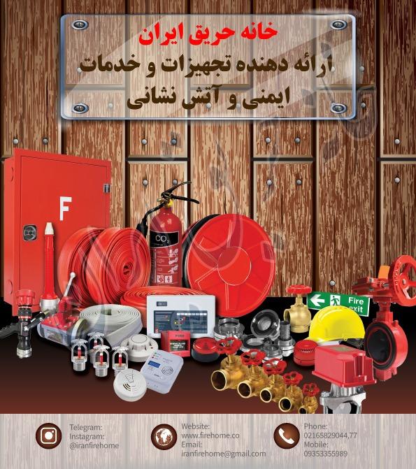 ارائه دهنده خدمات و تجهیزات ایمنی و آتش نشانی