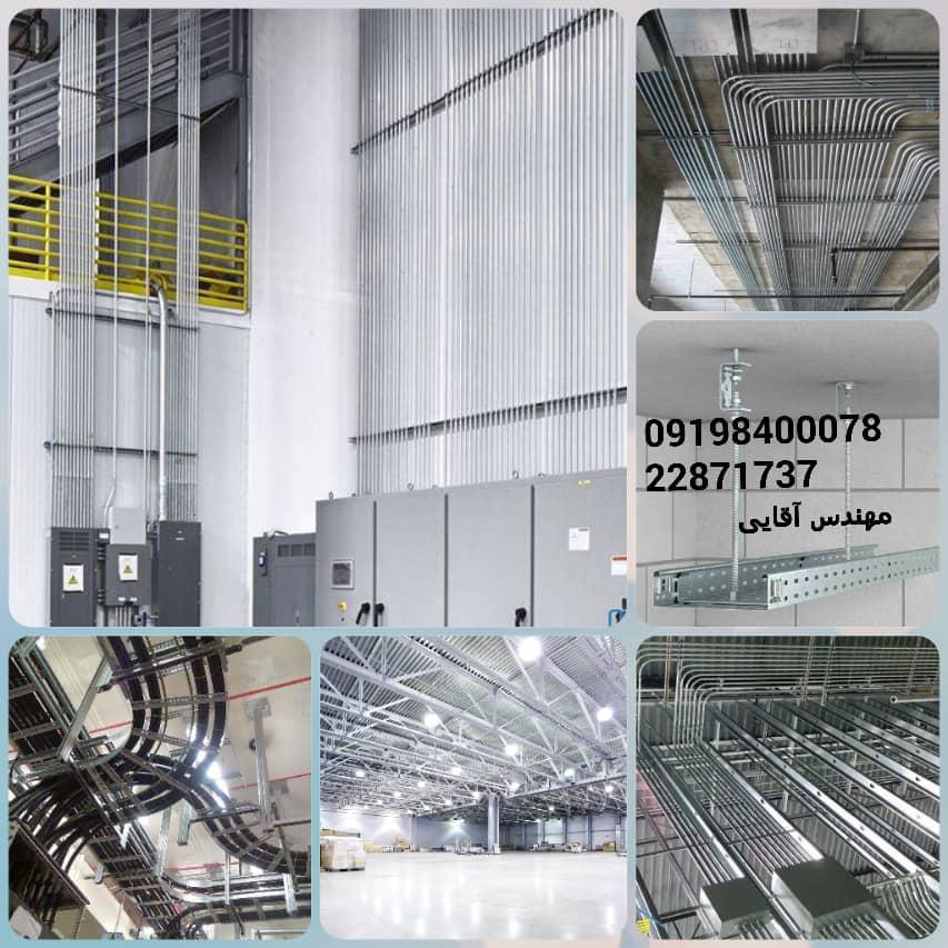 طراحی و مونتاژ تابلو برق صنعتی/سینی کابل کشی/طراحی و اجرای برق کاخانجات و پروژه های صنعتی
