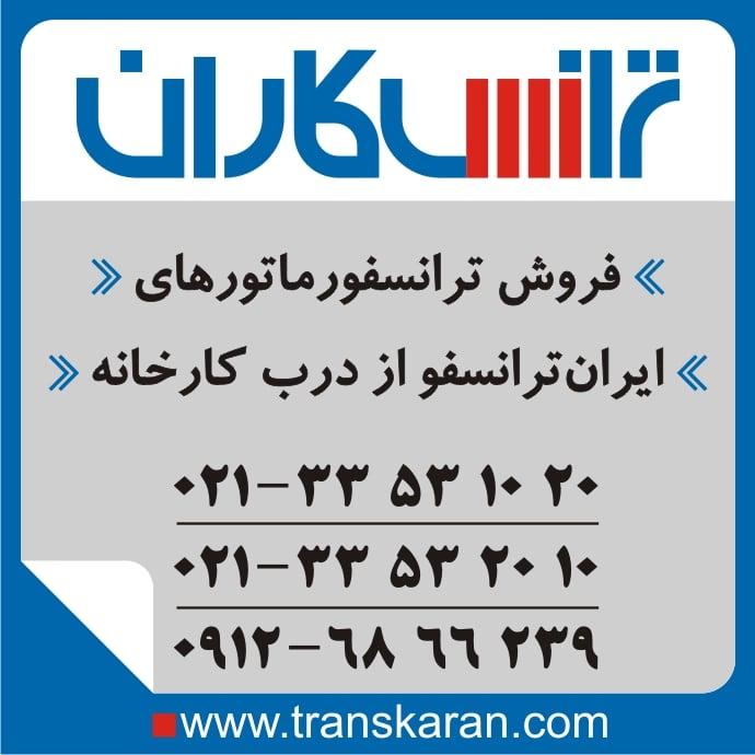 فروش ترانس ایران ترانسفو  – خرید ترانس ایران ترانسفو به تاریخ روز