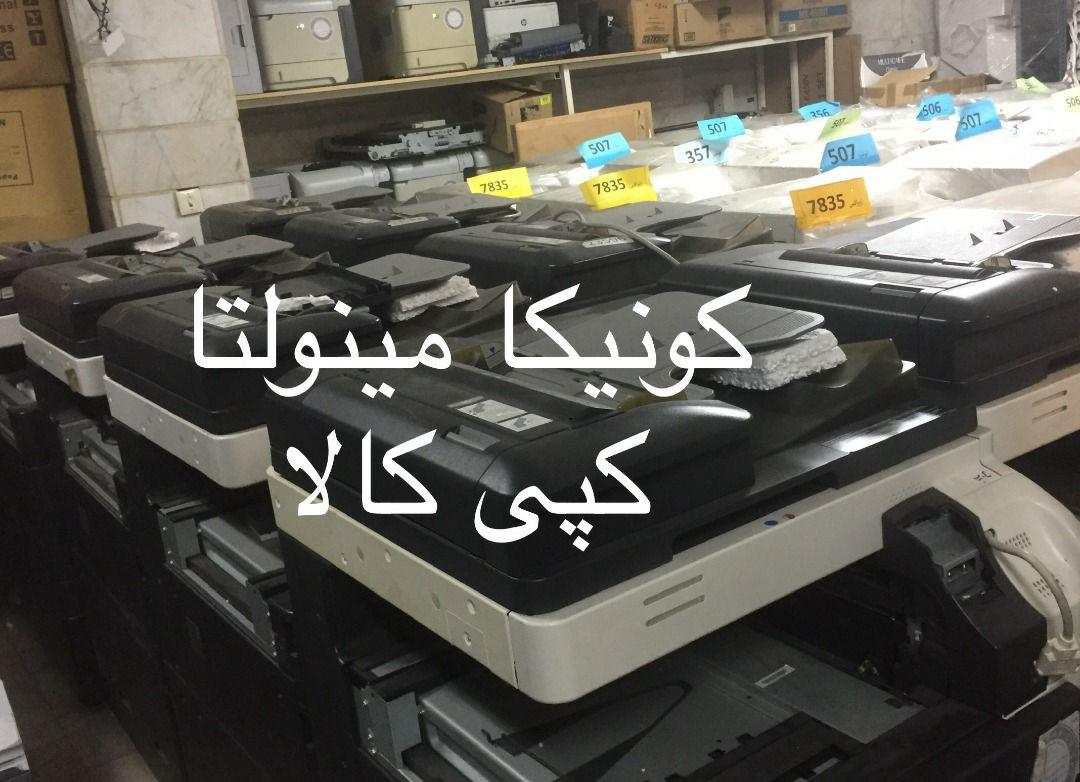 فروش انواع دستگاه کپی