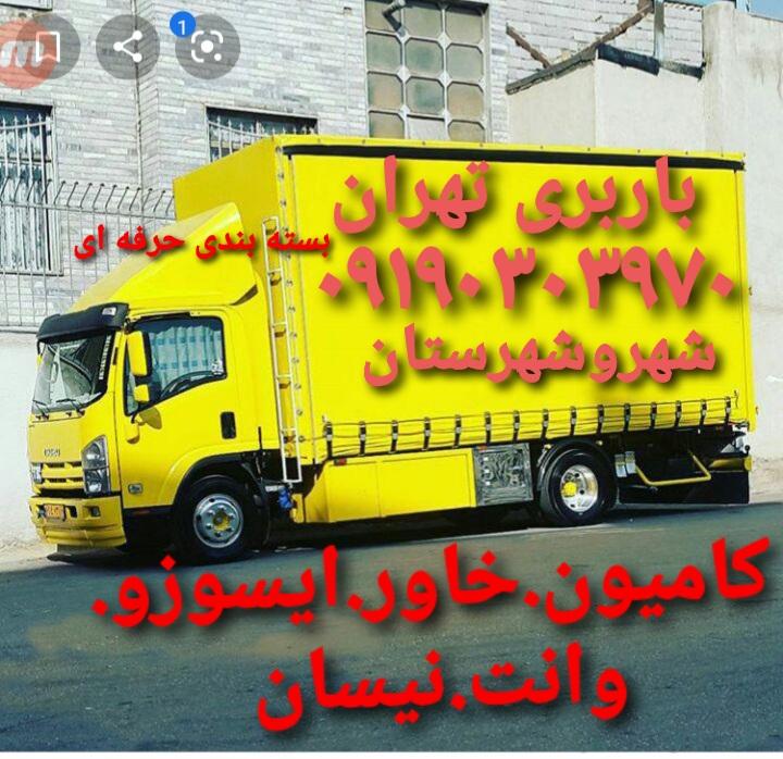 باربری اتوبار تهران؛فرمانیه؛نیاوران؛ولنجک در ظریف بار