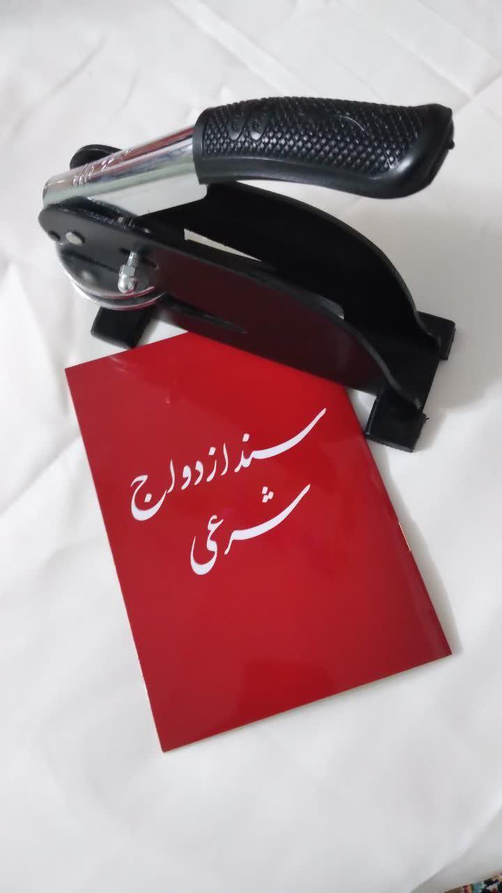 تنظیم عقدنامه ازدواج/دائم/خطبه عقد/طلاق