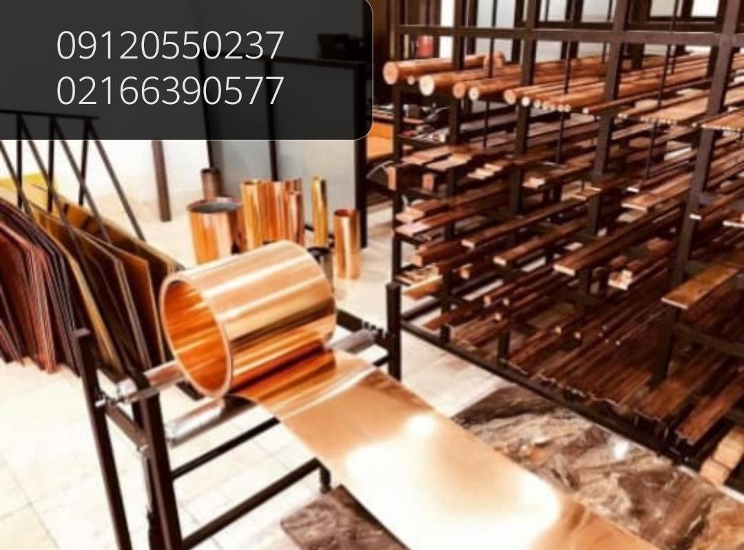 فروش فلز مس