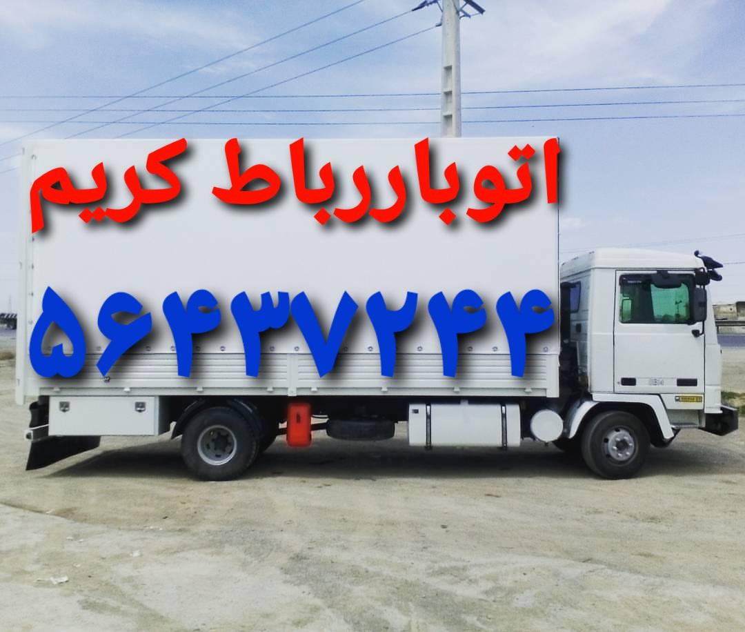 اتوبار رباطکریم باربری آبشناسان ملکی فرهنگیان