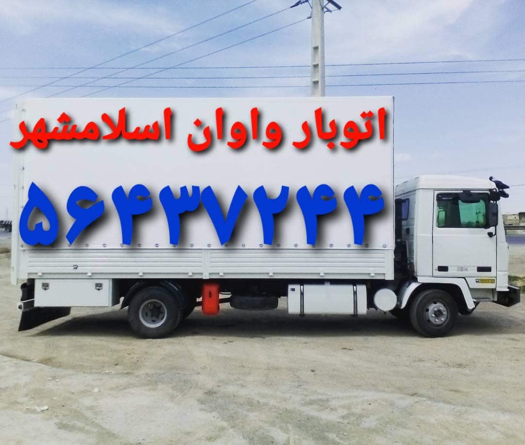 باربری اتوبار اسلامشهر حمل بار واوان قاعمیه