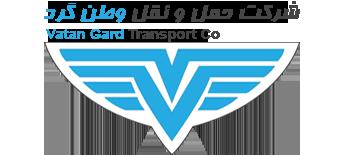 شرکت حمل ونقل وطن گرد اهواز